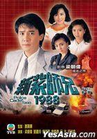 新扎师兄1988 (DVD) (1-20集) (待续) (TVB剧集)
