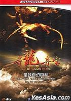 The Dragon Pearl (DVD-9) (DTS Version) (China Version)