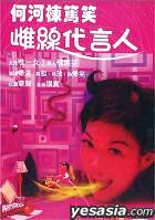 He He Dong Du Xiao  Ci Xian Dai Yan Ren