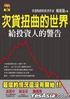 Ci Dai Niu Qu De Shi Jie : Gei Tou Zi Ren De Jing Gao