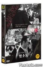 Much Ado About Nothing (2012) (DVD) (Korea Version)