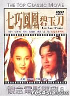 七巧凤凰碧玉刀 (台湾版)