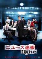 NEWS SOKUHOU HA NAGARETA DIRECTOR`S EDITION DVD-BOX (Japan Version)