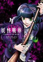 Youkai Sensou 4