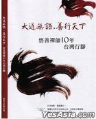 Da Dao Wu Yu , Shan Xing Tian Xia : Wu Shan Chan Shi10 Nian Tai Wan Xing Jiao