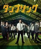 Tumbling (Theatrical Play) (DVD) (Japan Version)