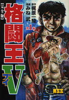 格闘王V 完全版   1 / マンガショップシリーズ 153