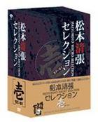 Matsumoto Seicho Selection (DVD) (Vol.1) (Japan Version)