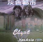 Hui Se Du Shi (UMG EMI Reissue Series)