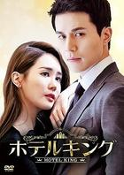 Hotel King (DVD) (Japan Version)