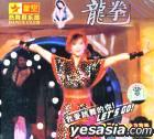 星空熱舞俱樂部 龍拳 (VCD) (中國版)