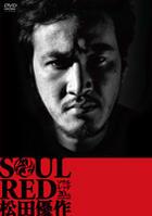 Soul Red Matsuda Yusaku (DVD) (Japan Version)