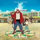 Bakemono no Ko Original Soundtrack (日本版)