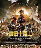 Sanada 10 Braves The Movie (Blu-ray) (Standard Edition) (Japan Version)