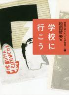 kazoku de tanoshimu manga hatsuken 1 1 gatsukou ni ikou