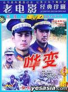 Kang Ri Zhan Zheng Pian - Hua Bian (DVD) (China Version)