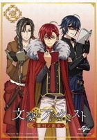 Bungo to Alchemist - Shinpan no Haguruma - Vol.1 (DVD) (Japan Version)