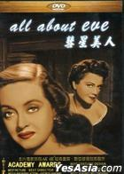All About Eve (DVD) (Taiwan Version)