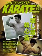furukontakuto karate magajin 56 2020 11  56 2020 11  furukontakuto karate magajin 56 2020 11  56 2020 11  furukontakuto KARATE magajin 56 2020 11  56 2020 11  ru