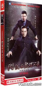 Qian Fu Zai Li Ming Zhi Qian  (2015) (H-DVD) (Ep. 1-44) (End) (China Version)