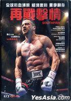 Southpaw (2015) (DVD) (Hong Kong Version)