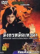 Master With Cracked Fingers (1979) (DVD) (Thailand Version)