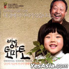 Bangool Tomato OST