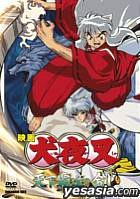 Inuyasha The Movie 3  - Tenka hadou no ken (Japan Version)
