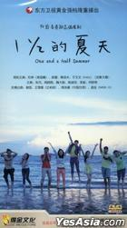 One and A Half Summer (H-DVD) (End) (China Version)