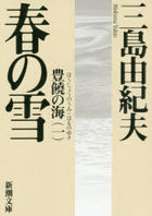 haru no yuki houjiyou no umi 1 bunko