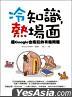 Leng Zhi Shi , Re Chang Mian -  LianGoogle Ye Feng Kuang De You Qu Wen Ti