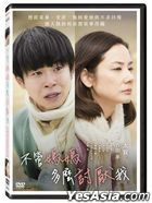No Matter How Much My Mom Hates Me (2018) (DVD) (Taiwan Version)