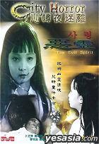 City Horror Series - The Evil Spirit  (Hong Kong Version)