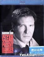 Clear And Present Danger (1994) (Blu-ray) (Hong Kong Version)