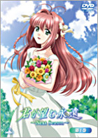 Kimi ga Nozomu Eien OVA (DVD) (Vol.1) (Normal Edition) (Japan Version)