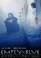 Empty Blue (DVD) (Japan Version)