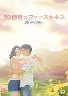 50 First Kisses  (DVD) (Japan Version)