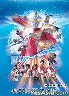 Ultraman Max Vol.1 (Japan Version)