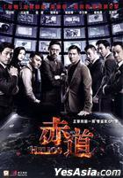 Helios (2015) (DVD) (Hong Kong Version)