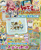 Chara Parfait Animal Crossing: New Horizons Mujintou Special