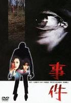 The Incident (1978) (DVD) (Japan Version)