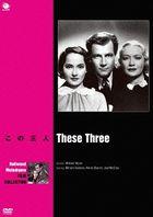 THESE THREE (Japan Version)