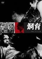 Shiiku (DVD) (Japan Version)