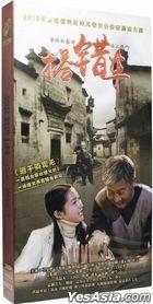 搭錯車 (2015) (DVD) (1-38集) (完) (中国版)