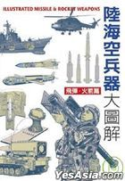 Illustrated Missile & Rocket Weapons