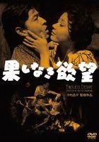 Endless Desire  (DVD) (Japan Version)