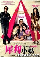 We Are Family (DVD) (Taiwan Version)