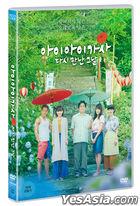 Under One Umbrella (DVD) (Korea Version)