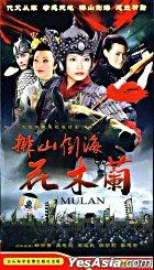 Mulan (H-DVD) (End) (China Version)