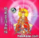 Di Cang Pu Sa Ben Yuan Jing (Shang Zhong Xia) (China Version)
